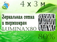 Зеркальная сетка  и термоэкран  LUMINAX 80 (Италия)  3Х4  (S12м²) 80%