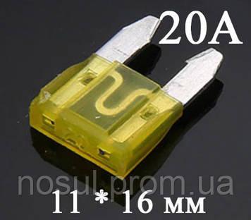 Предохранитель автомобильный 20А (желтый) мини