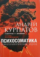 Психосоматика Курпатов Андрей Психотерапевтический подход