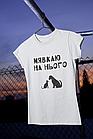 """Парные футболки для парня и девушки  """"Гавкаю на неї, мявкаю на нього"""", фото 3"""