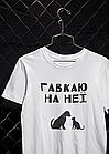 """Парные футболки для парня и девушки  """"Гавкаю на неї, мявкаю на нього"""", фото 4"""