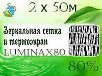 Зеркальная сетка  и термоэкран  LUMINAX 80 (Италия)  2Х50  (S100м²) 80%