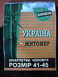 """Носок мужской стрейч """"Украина"""". Бамбук. р. 41-45. Житомир. Ассорти, фото 2"""