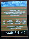 """Носок мужской стрейч """"Украина"""". Бамбук. р. 41-45. Житомир. Ассорти, фото 3"""