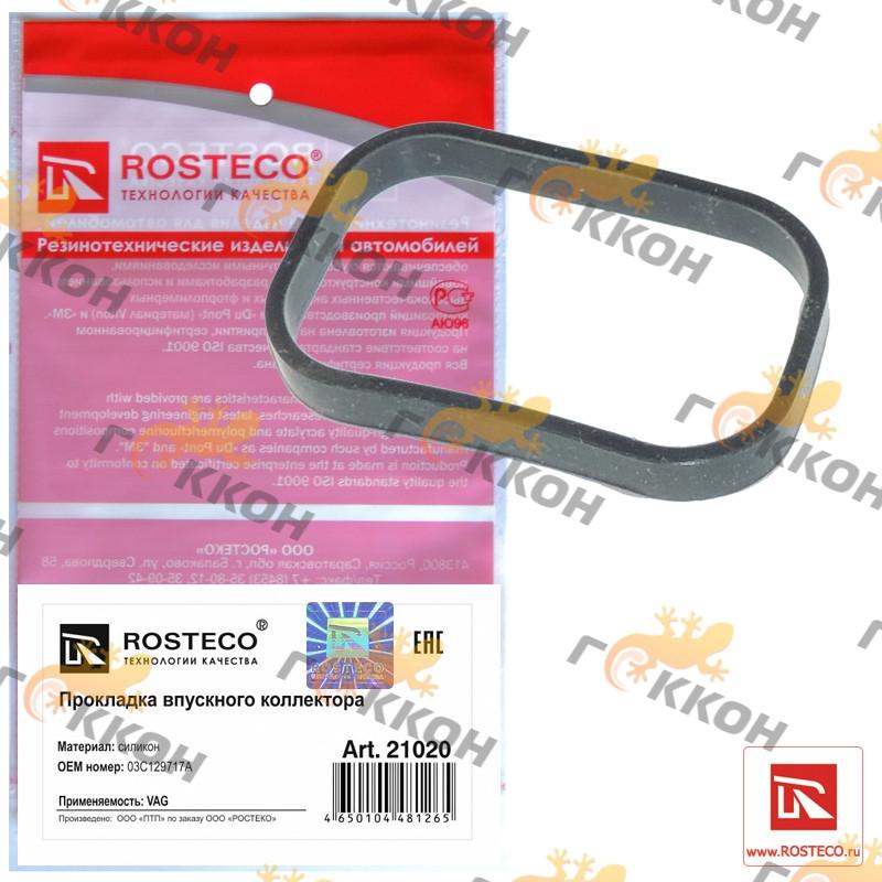 """Прокладка впускного коллектора VAG силикон """"ROSTECO"""""""