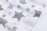 """Відріз тканини """"Візерункові зірки"""" графітові на білому (№2348), розмір 57 * 160 см, фото 5"""