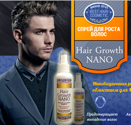 Спрей для роста волос для мужчин