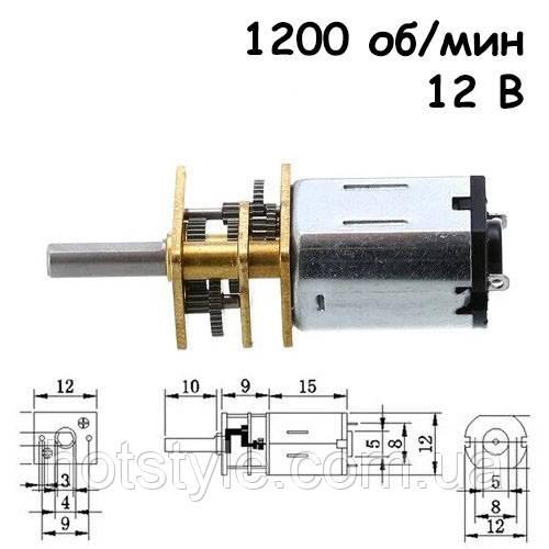 Мотор редуктор мікро моторчик 12GAN20 1200 об/хв 12В, 102657