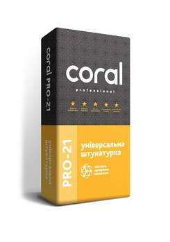 Штукатурка універсальна Coral PRO 21