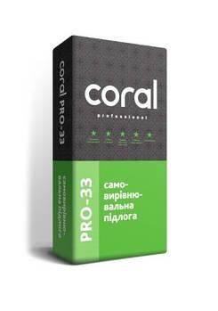 Самовирівнювальна підлога Coral  PRO 33
