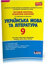 9 клас. Українська мова та література. Тестовий контроль результатів навчання (Заболотний О.В. Заболотний