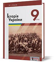 9 клас | Історія України. Підручник, Власов В.С. | Ранок