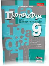9 клас. Географія. Зошит для практичних робіт (Надтока О. Ф. Надтока В. О.), Літера