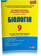 9 клас | Біологія. Тестовий контроль результатів навчання + Зошит для лабораторних робіт, досліджень,