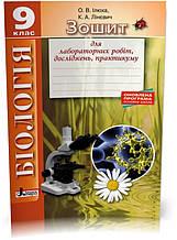 9 клас | Біологія. Зошит для лабораторних і практичних робіт, Ілюха | Літера