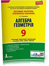 9 клас. Алгебра. Геометрія. Тестовий контроль результатів навчання (Гальперіна А.Р.), Літера