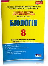 8 клас | Біологія. Тестовий контроль результатів навчання + Зошит для лабораторних робіт, досліджень,