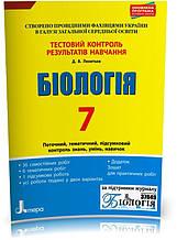 7 клас. Біологія. Тестовий контроль результатів навчання (Леонтьєв Д.В.), Літера