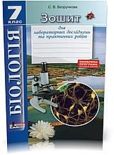 7 клас | Біологія. Зошит для лабораторних досліджень та практичних робіт, Безручкова | Ранок