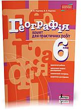 6 клас. Географія. Зошит для практичних робіт (Надтока О. Ф. Надтока В. О.), Літера