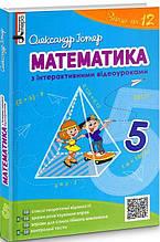 5 клас. Математика з інтерактивними відеоуроками. Підручник (Істер О. С.), Літера