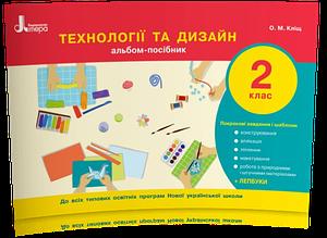 2 клас | НУШ Технології та дизайн. Альбом-посібник, Кліщ О. М. | Ранок