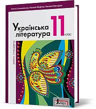 11 клас. Українська література рівень стандарту. Підручник (Слоньовська О. В. Мафтин Н.В. Вівчарик Н.М.),