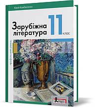 11 клас. Зарубіжна література профільний рівень. Підручник (Ковбасенко Ю.І.), Літера
