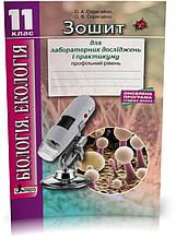 11 клас. Біологія і екологія. Зошит лабораторних досліджень і практикуму. Профільний рівень (Спрягайло О.А.