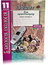 11 клас   Біологія і екологія. Зошит для практикуму. Рівень стандарту, Дерій С. І., Спрягайло О. А., Спрягайло