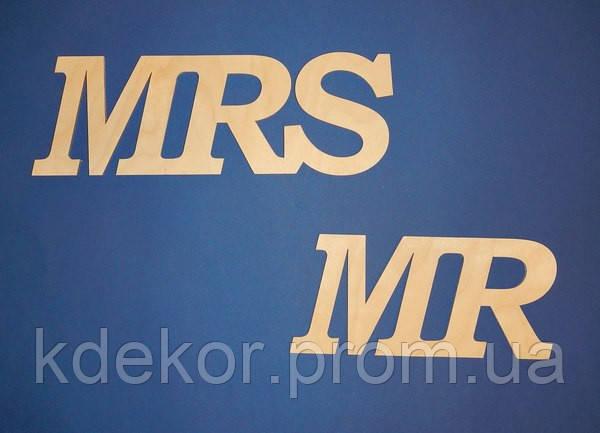 Слова MR MRS заготовка для декора
