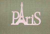 Слово PARIS с башней заготовка для декора