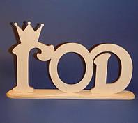 Слово ГОД №3 заготовка для декора, рамка для фото