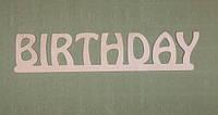 Слово BIRTHDAY заготовка для декора