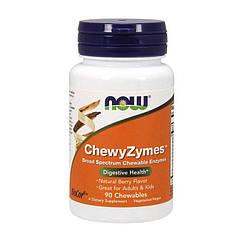 Ферменты энзимы Now Foods Chewy Zymes (90 жвачуек) нау фудс