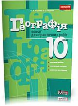 10 клас. Географія. Зошит для практичних робіт (Надтока О. Ф. Надтока В. О.), Літера