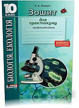 10 клас. Біологія і екологія. Зошит для практикуму. Профільний рівень (Лінєвич К.А.), Літера