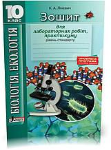 10 клас. Біологія і екологія. Зошит для лабораторних робіт, практикуму. Рівень стандарту (Лінєвич К.А.),