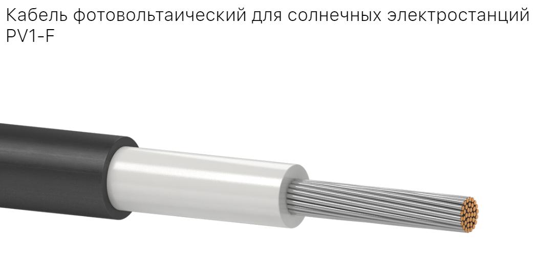 Кабель для сонячних електростанцій PV1-F 1 * 6 black, Одескабель