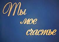 """Слово """"Ты мое счастье"""""""