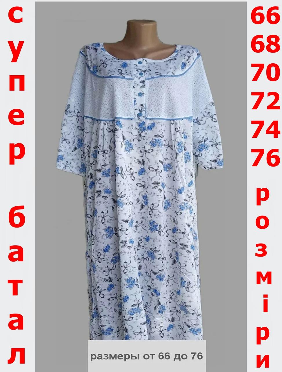 Ночная рубашка от 66 до 76  большие размеры