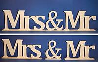 Слова MR & MRS  (на подставках набор) заготовка для декора