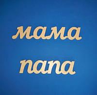 Слово МАМА заготовка для декора