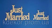 Слово JUST MARRIED №2 заготовка для декора