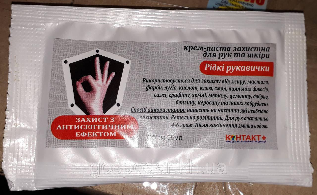 Крем-паста защитная для рук и кожи «Жидкие перчатки» / «Жидкие рукавицы» Контакт +