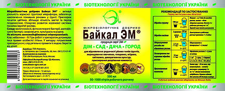 """Мікробіологічне добриво """"Байкал ЭМ"""" 0,5 л, Караван, фото 2"""