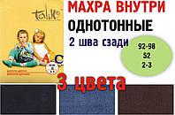 """Колготки детские тёплые с махрой внутри """"Талько"""" Украина Житомир размер 92-98 ЛДЗ-55"""