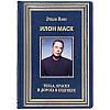 """Книга подарочная в коже Илон Маск """"Tesla, Spacex и дорога в будущее"""" Эшли Вэнс"""