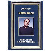 """Книга подарочная в коже Илон Маск """"Tesla, Spacex и дорога в будущее"""" Эшли Вэнс, фото 1"""