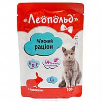 Леопольд Мясной Рацион с кроликом для котов, пауч 100г
